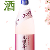 群馬の日本酒②【尾瀬の雪どけ】