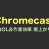Chromecastを買ってみた。QOLも作業効率も爆上がり!!