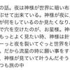 マユコ日記2