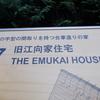 江向家住宅は富山の合掌造り。
