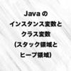 Javaのインスタンス変数とクラス変数(スタック領域とヒープ領域)
