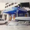 【固定 ヒサシ】街中、お店の前のヒサシ固定テントです!