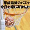 2019年平成最後のバスケしてきました。