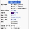 QGIS電子地図操作 第7回 wikiからGoogleEarthそしてGIS