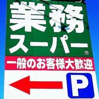 驚愕の神コスパ!1個24円の超鬼リピ!業務スーパー!