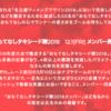 女子ってなんて自由なんだろう!!名古屋ウィメンズマラソン「おもてなしタキシード隊」メンバー決定!