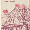 『私の休暇 木曜島と木曽開田』庄野英二_人文書院 読了