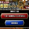 level.654【ガチャ】無料10連ふくびき券他
