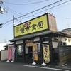 いわき小名浜【楽市食堂】で絶対的に食べるべきメニューベスト3とは