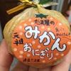 みかん松山へ行く 3