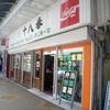 「そうざい十八番」の「麻婆豆腐&ナス味噌丼」 350円 #LocalGuides