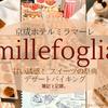 好きです。ミレフォリア【京成ホテルミラマーレ】デザートバイキング|ブログレポート2019年2月14日
