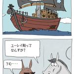 69  ユーレイ船?