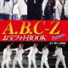 『ザ少年倶楽部』でA.B.C-Z橋本良亮が『Love To Love you』を初披露!