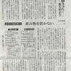 西日本新聞連載41話 唾液がたくさん出る人と出ない人の違いは