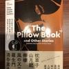 『the pillow book』