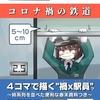 【同人誌】別冊てーきけん!「コロナ禍の鉄道」