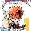 【2012年読破本181】BLEACH4コマ コマブリ 1 (ジャンプコミックス)