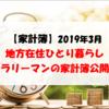 【家計簿】2019年3月 地方在住ひとり暮らしサラリーマンの家計簿公開!