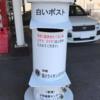 窪川駅の白いポスト