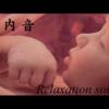 生後6ヶ月児でも、胎内音を聞くと眠くなるらしい
