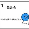 飲み会にて遭遇【4コマ漫画】