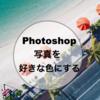 Photoshopで写真を好きな色に置き換える。