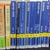 入荷&出品情報  講談社学術文庫・ちくま文庫