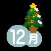 1-113. 高配当銘柄で毎月10万円、2019年12月の不労所得(配当金)は、125,241円でした。