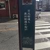 鬼怒川を渡る(北関東の諸街道8)