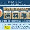 2019年冬のJCBギフトカード購入キャンペーン、送料無料&200ポイント還元