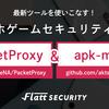PacketProxyとapk-meditを使いこなす!最新ツールを使用したスマホゲーム診断