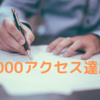 1000アクセス突破しました!ブログを始めて1ヶ月を前にして達成