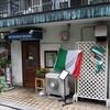 赤坂 レストラン・マガーリ(Restaurant Magari)