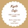カフェ好きにオススメ!京都、居心地のよいカフェ巡りの旅~西陣編~