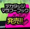 【レイドジャパン】サイズ#1/0のデカバス対応フェザーフック「デカダッジ マラブーフック」発売!