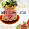 【帝国ホテル東京】サールのランチバイキング【レビューブログ】