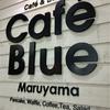 パンケーキが人気ですが、パスタもイケてます ∴ カフェブルー マルヤマクラス店