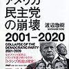 米大統領選の観戦マニュアル『アメリカ民主党の崩壊2001-2020』