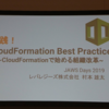 【JAWS DAYS2019レポート】CloudFormation Best Practice~CloudFormationで始める組織改革~ #jawsdays #jawsug