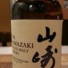 ウィスキー(252)山崎 現行ボトル