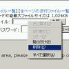 PukiWikiの添付ファイル使用時、ローカルファイルをドラッグ&ドロップしたい(少し挽回版)