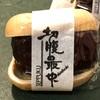お詫びの手土産では定番!新橋 新正堂の『切腹最中』と美味しいお饅頭「からすの知恵袋」。