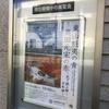 2019年11月4日(月・休)/山種美術館/太田記念美術館/国立新美術館/他