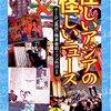 本『怪しいアジアの怪しいニュース』クーロン黒沢、リン外川 、梅本善郎著 ワニ文庫