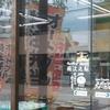 「弁当じゅげむ」の「かつ丼」? 450円 #LocalGuides