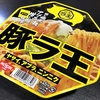 麺類大好き174 日清 豚ラ王 ヤサイ、アブラ、ニンニク