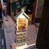 下北沢にあるネガティブカフェに行ってきました