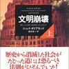 【933冊目】ジャレド・ダイアモンド『文明崩壊』