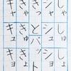 小さい「つ」(促音)や「しゃしゅしょ」など小書き文字の書き方。